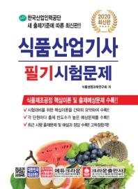 식품산업기사 필기시험문제(2020)(개정판 8판)