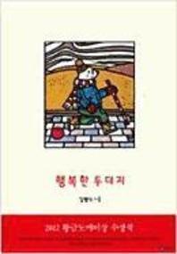 행복한 두더지(비룡소 창작 그림책 45)(양장본 HardCover)