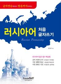 러시아어 처음 글자쓰기