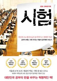 시험(EBS 교육대기획)