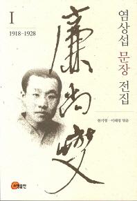 염상섭 문장 전집. 1(1918-1928)