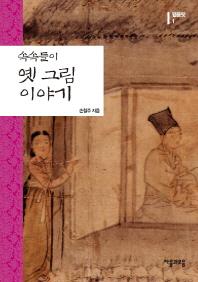 옛 그림 이야기(속속들이)(팸플릿 1)
