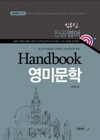 임우진 전공영어 핸드북(Handbook): 영미문학