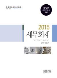 세무회계(재경관리사 대비)(2015)(개정판)