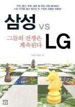 삼성 vs LG 그들의 전쟁은 계속된다