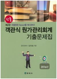 객관식 원가관리회계 기출문제집(2016)(한풀)(2판)