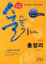대입총정리(신개념)(2013)(술술풀리는)