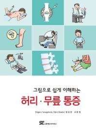 허리 무릎 통증(그림으로 쉽게 이해하는)