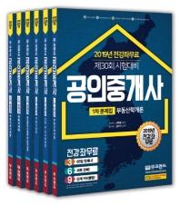 공인중개사 1차 + 2차 문제집 세트(2019)(무크랜드)(전6권)