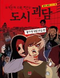 오싹오싹 소름 끼치는 도시 괴담(공포의 달인 시리즈 6)