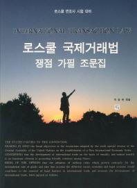 로스쿨 국제거래법 쟁점 가필 조문집(로스쿨 변호사 시험 대비)
