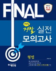 형법 실전모의고사(경찰)(2015)(FINAL)(개정판)(2015)(FINAL)(개정판)
