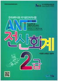 ANT 전산회계 2급(2017)(개정판 9판)