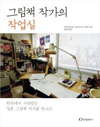 그림책 작가의 작업실