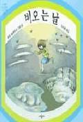 비오는 날(네버랜드 세계의 걸작 그림책 19)