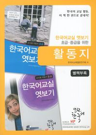 한국어교실 엿보기 활동지