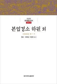 본업경소 하권 외(한글본 한국불교전선 신라 22)(양장본 HardCover)
