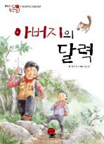 아버지의 달력(전학년 꿈큰책 11)(반양장)