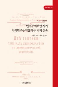 민주주의혁명 시기 사회민주주의당의 두 가지 전술(레닌 에센스 2)