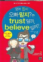 영어동사 오빠 믿지는 TRUST 일까 BELIEVE 일까 (CD 2장 포함)