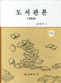 도서관론(개정판)(양장본 HardCover)