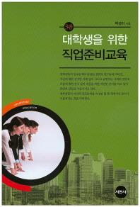 직업준비교육(대학생을 위한)(3판)