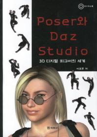 Poser와 Daz Studio(3D 디지털 피규어의 세계)(DVD1장포함)