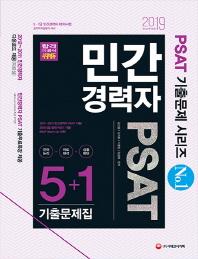 민간경력자 PSAT 5+1 기출문제집(2019)(개정판 2판)
