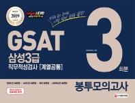 GSAT 삼성3급 직무적성검사 계열공통 봉투모의고사 3회분(2019)