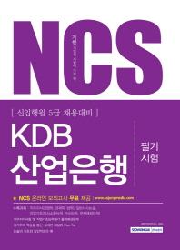 NCS KDB 산업은행 필기시험(기쎈) #