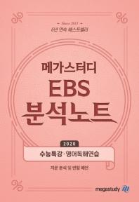 고등 수능특강 영어독해연습(2019)(메가스터디 EBS 분석노트)