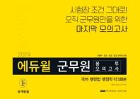 군무원 봉투모의고사 국어 행정법 행정학 각 5회분(2019)(에듀윌)