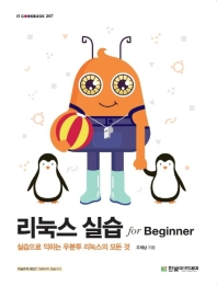 리눅스 실습 for Beginner(IT Cookbook 267)