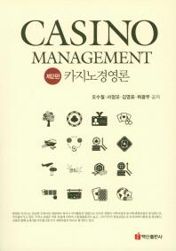 카지노 경영론(Casino Management)(2판)