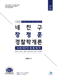 네친구 장정훈 경찰학개론 SUB NOTE 최종정리(2020)(9판)