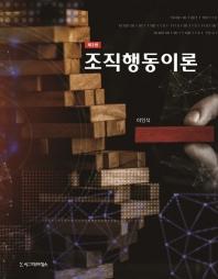 조직행동이론(3판)