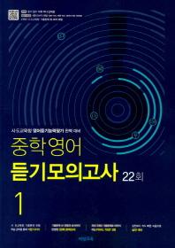 중학 영어 듣기모의고사. 1(22회)(2019) ★★교사용비매품★★#