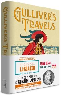 걸리버 여행기(초판본)(오리지널 초판본 표지 디자인)(양장본 HardCover)
