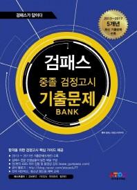 중졸검정고시 기출문제 Bank(검패스)