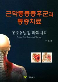근막통증증후군과 통증치료(양장본 HardCover)