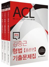 김중근 형법 기출문제집 세트(ACL)(전3권)