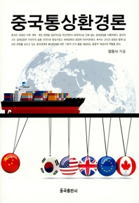 중국통상환경론(양장본 HardCover)