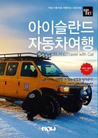 트래블로그 아이슬란드 자동차 여행(2020~2021)