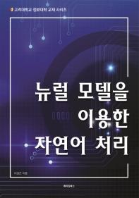뉴럴 모델을 이용한 자연어 처리(고려대학교 정보대학 교재 시리즈)