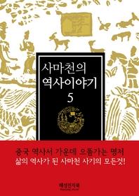 사마천 역사이야기5권