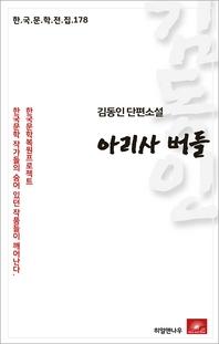김동인 단편소설 아리사 버들(한국문학전집  178)