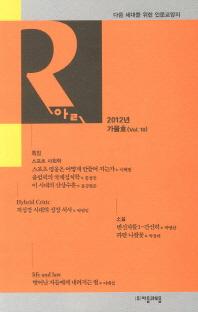 R(청소년잡지)(2012 가을호)