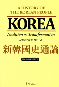 Korea : Tradition and Transformation : History of the Korean People