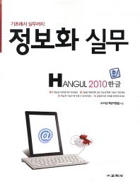 정보화 실무: 한글 2010(기초에서 실무까지)