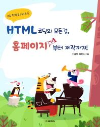 HTML 코딩의 모든 것, 홈페이지 기초부터 제작까지!(코딩 첫걸음 시리즈 4)
